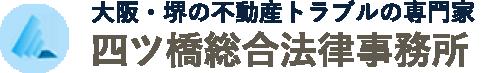 大阪・堺の不動産トラブルの専門家四ツ橋総合法律事務所